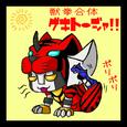 Geki_02
