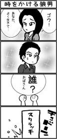 Geki_24