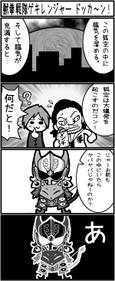 Geki_31
