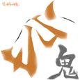 Hibiki2