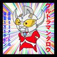 Ultraman_taro